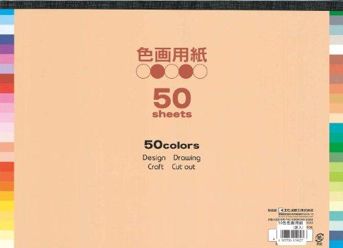 エヒメ紙工 色画用紙 B4 50色入 EI-50-50