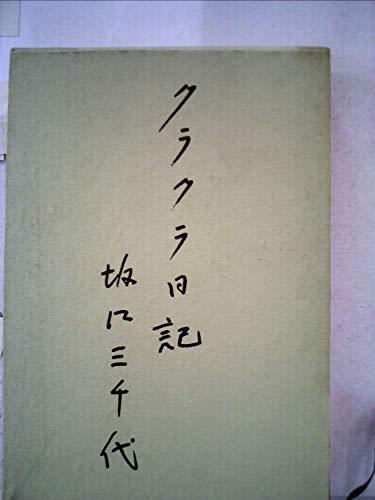 クラクラ日記 (1967年)