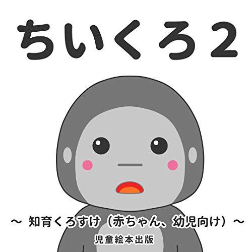 ちいくろ2 〜 知育くろすけ(赤ちゃん、幼児向け)〜