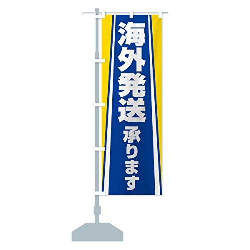 海外発送承ります のぼり旗 サイズ選べます(コンパクト45x150cm 左チチ)