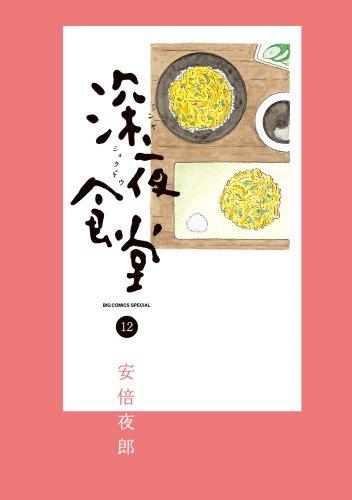 深夜食堂 (12) (ビッグコミックススペシャル)