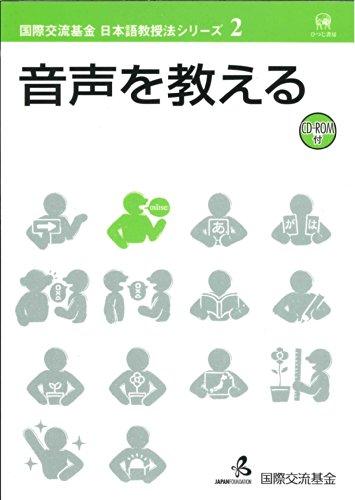 音声を教える (国際交流基金日本語教授法シリーズ2)