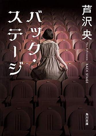 バック・ステージ (角川文庫)