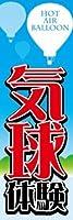 のぼり旗スタジオ のぼり旗 気球体験001 通常サイズ H1800mm×W600mm