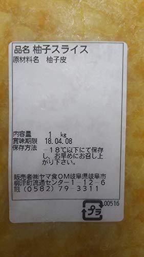 冷凍 柚子 皮 スライス 1kg×2P 業務用 ゆず ユズ ゆず皮