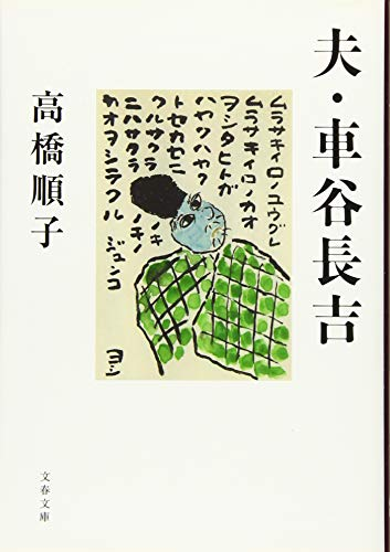 夫・車谷長吉 (文春文庫)