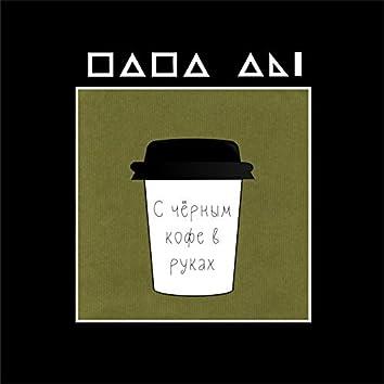 С чёрным кофе в руках