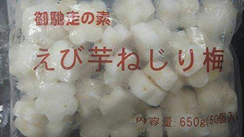 煮物 揚げ物 冷凍 海老芋 ねじり梅 650g ( 50個 ) えびいも エビ芋 業務用