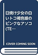 日焼け少女の白いトコ褐色娘のピンクなアソコ (TENMAコミックス LO)