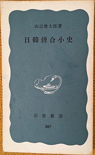 日韓併合小史 (1966年) (岩波新書)の詳細を見る