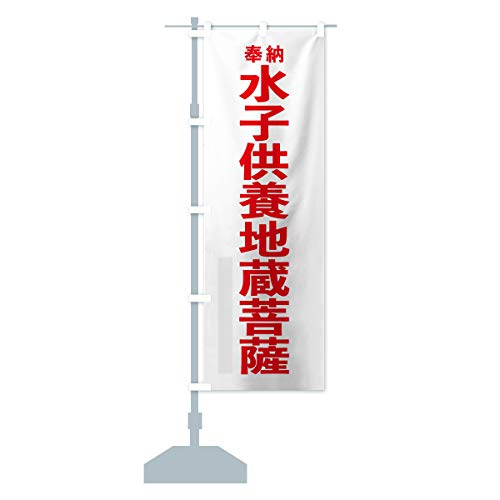 水子供養地蔵菩薩 のぼり旗 サイズ選べます(スリム45x180cm 左チチ)
