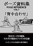 ポーズ資料集 POSE REFERENCE VOL.7 「背中合わせ」