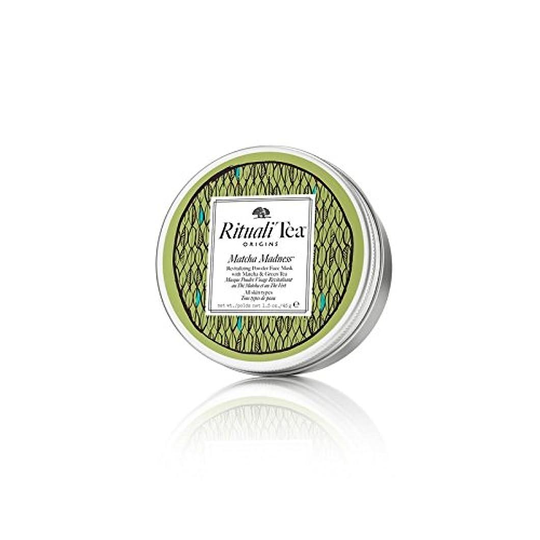教会宣言する呼ぶOrigins Powdered Tea Face Mask Matcha Madness 45g (Pack of 6) - 起源抹茶フェイスマスク抹茶狂気の45グラム x6 [並行輸入品]