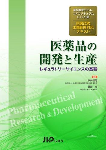 医薬品の開発と生産―レギュラトリーサイエンスの基礎 薬学教育モデル・コアカリキュラムC17分野国家試 (学教育モデル・コアカリキュラムC17分野国家試験対応テキスト)