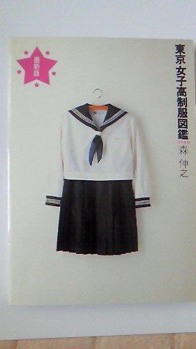 東京女子高制服図鑑〈'93年度版〉