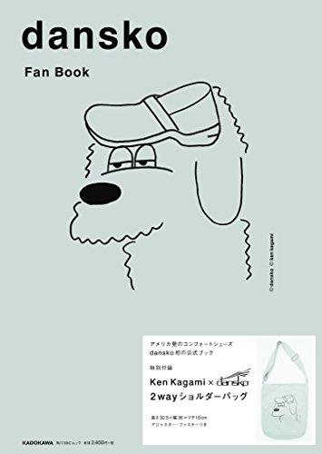 Mirror PDF: dansko Fan Book (特別付録:Ken Kagami × dansko 2wayショルダーバッグ) (角川SSCムック)