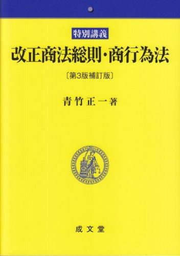 特別講義 改正商法総則・商行為法の詳細を見る