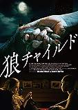 狼チャイルド[DVD]