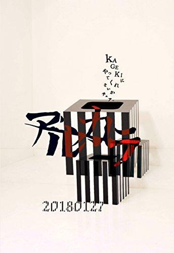 20180127~KAGEKIにやってくれないかチュアー~