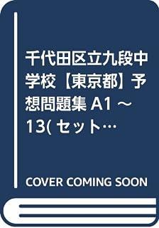 千代田区立九段中学校【東京都】 予想問題集A1~13(セット1割引)