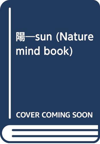 陽―sun (Nature mind book)の詳細を見る
