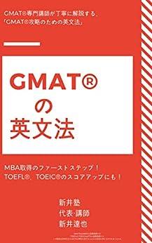 [新井達也]のGMATの英文法: MBA取得のファーストステップ! TOEIC TOEFLのスコアアップにも! (新井塾)