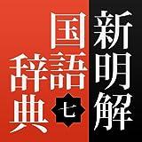 新明解国語辞典 第七版 公式アプリ【ビッグローブ辞書】