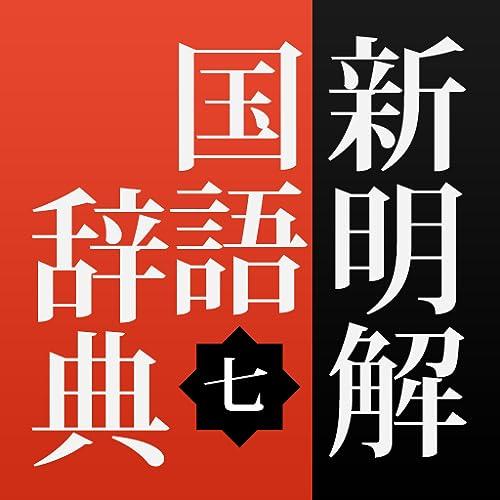 『新明解国語辞典 第七版 公式アプリ【ビッグローブ辞書】』のトップ画像