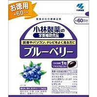 【小林製薬】ブルーベリー 60粒(お買い得3個セット)