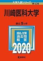 川崎医科大学 (2020年版大学入試シリーズ)