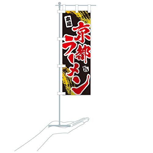 卓上ミニ京都ラーメン のぼり旗 サイズ選べます(卓上ミニのぼり10x30cm 立て台付き)