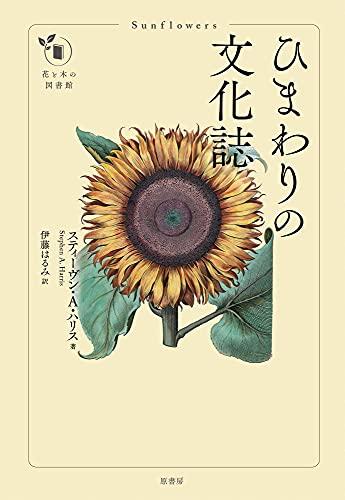 ひまわりの文化誌 (花と木の図書館)