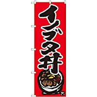 のぼり イノブタ丼 赤地黒字 84497 [並行輸入品]