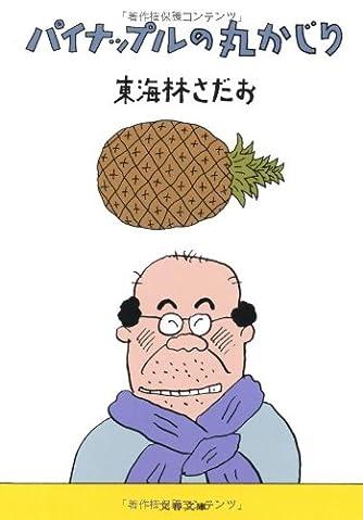 パイナップルの丸かじり (文春文庫)