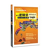 人文社会科学通识文丛 关于逻辑学的100个故事
