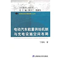 Energy supply and electric vehicle charging facilities spatial distribution mechanism(Chinese Edition)
