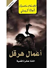 اعمال هرقل اثنتا عشرة قضية - اجاثا كريستى - 1st Edition