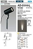 山田照明/屋外スポットライト AD-3144-L