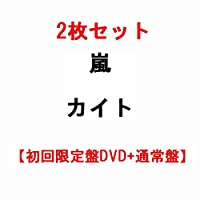 2枚セット 嵐 カイト 【 初回限定盤DVD+通常盤 】