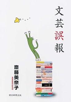 文芸誤報』|感想・レビュー - 読書メーター
