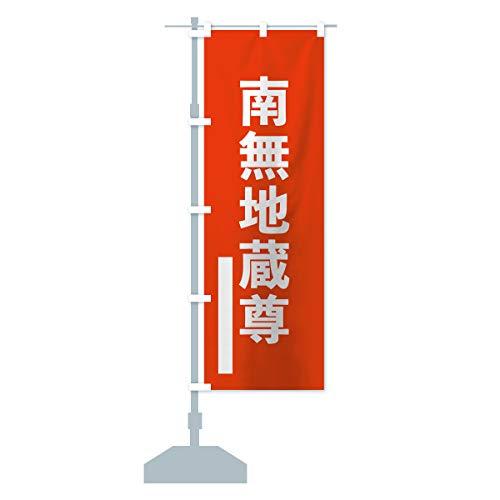 南無地蔵尊 のぼり旗 サイズ選べます(スリム45x180cm 左チチ)