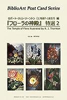 BiblioArt Post Card Series R. J.ソーントン 『フローラの神殿』 (2) 6枚セット(解説付き)