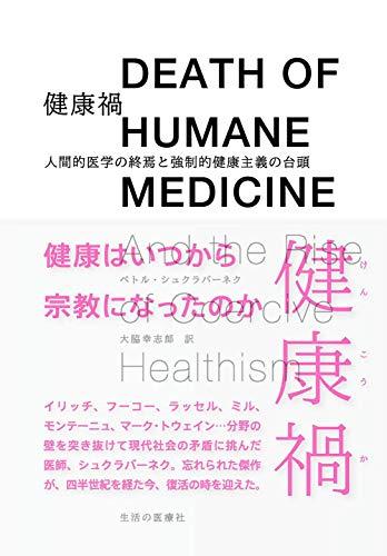 健康禍 人間的医学の終焉と強制的健康主義の台頭の詳細を見る