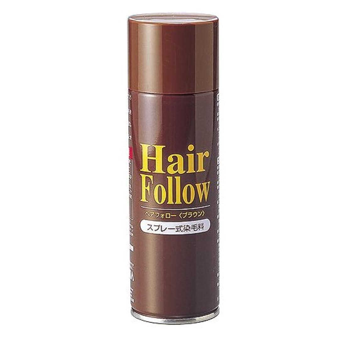 適合新鮮な不平を言うヘアフォロースプレー ブラウン