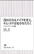表紙: 浅田真央はメイクを変え、キム・ヨナは電卓をたたく (朝日新書)   生島 淳