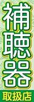 のぼり旗スタジオ のぼり旗 補聴器002