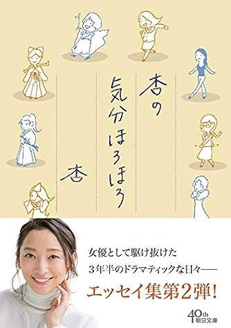 杏の気分ほろほろ (朝日文庫)