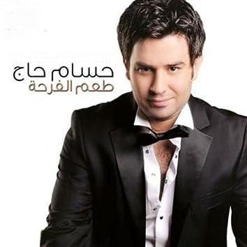 Taam El Farha