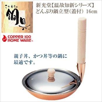 どんぶり鍋縦型16㎝S-1016T