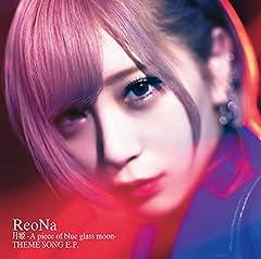 ReoNa「生命線」のCDジャケット